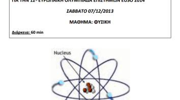 Θέματα τοπικού διαγωνισμού Φυσικής – EUSO 2014