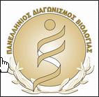 Πανελλήνιος Μαθητικός Διαγωνισμός Βιολογίας