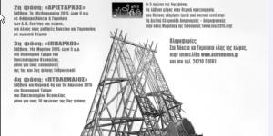 20ος Διαγωνισμός Αστρονομίας