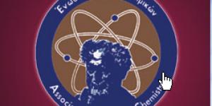 28ος Πανελλήνιος Μαθητικός Διαγωνισμός Χημείας - Ολυμπιάδα Χημείας 2014