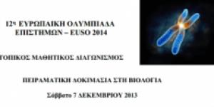 Θέματα τοπικού διαγωνισμού Βιολογίας - EUSO 2014