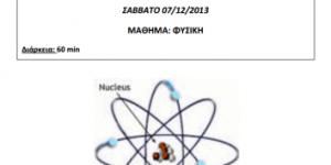 Θέματα τοπικού διαγωνισμού Φυσικής - EUSO 2014