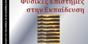 Το 8ο τεύχος του περιοδικού Φυσικές Επιστήμες στην Εκπαίδευση